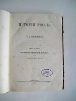 `История России  - т.2` Д.Иловайский. Москва, 1884 г.