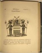 `Общий гербовник Дворянских родов Всероссийской Империи, начатый в 1797 году` Том пятый. 1836-1840  гг.