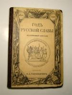 `Год русской славы. Незабвенный 1812 год.` Ф.А.Тарапыгин. Спб., Суворин, 1912
