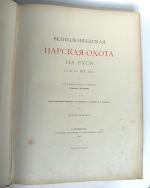 `Великокняжеская, царская и императорская охота на Руси` Кутепов Николай. Москва, 1896 – 1911 гг.