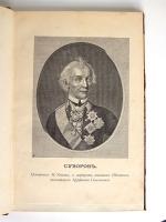 `Штурм Праги Суворовым в 1794 году` Н.А. Орлов, профессор военного искусства генерального штаба полковник. С.-Петербург, 1894 год