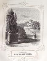 `Описание Петергофа` А. Гейрот. Санкт-Петербург, типография Императорской академии наук, 1868 год