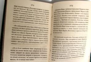 `История Красной площади` И. Кс. Зеленецкий. Москва. В Университетской типографии, 1851 год