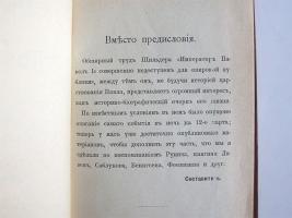 `Император Павел I. По Шильдеру и воспоминаниям современников` . Москва, 1907 год
