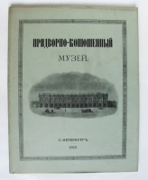Придворно-конюшенный музей. . Спб., типография А.Ф.Маркса, 1891 г.