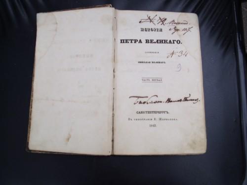 `История Петра Великого` Полевой Н.А.. Спб., Жернаков. 1843г.