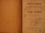 `Как люди на белом свете живут. Шведы и норвежцы` Водовозова, Е.Н.. 1915г., Петроград