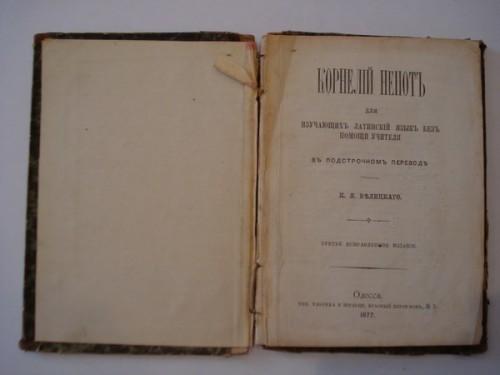 `Жизнеописание полководцев` Корнелий Непот. 1877г., Одесса