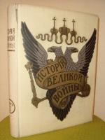 `История Великой Войны` . издание т-ва Н. В. Васильева, Москва- 1915 год