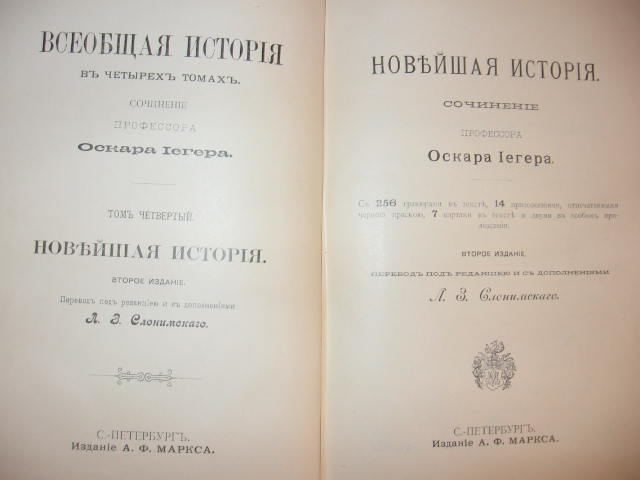 `Всеобщая история т.1-4` Иегер. Изд.Маркса
