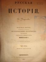 `Русская История в 2-х частях` Н.Устрялов. С.-Пб.1849г.1855г.