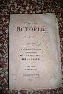 `Русская История` Н. Устрялов. Санктпетребург, 1849