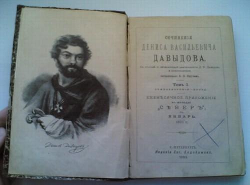 `Том 1. Сочинения Дениса Васильевича Давыдова` . 1893