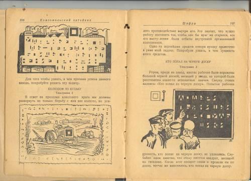 `Комсомольский затейник. Игры сообразительности` Самсон Глязер. 1931 год г. Москва