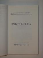 `Памяти Есенина` . Оксфорд, 1994г.