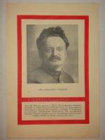 `Вожди Революции` . Москва, Московское Издательство, 1925г.