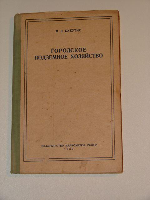 `Городское подземное хозяйство` В. Э. Бакутис. Наркомхоз РСФСР. 1939 г.