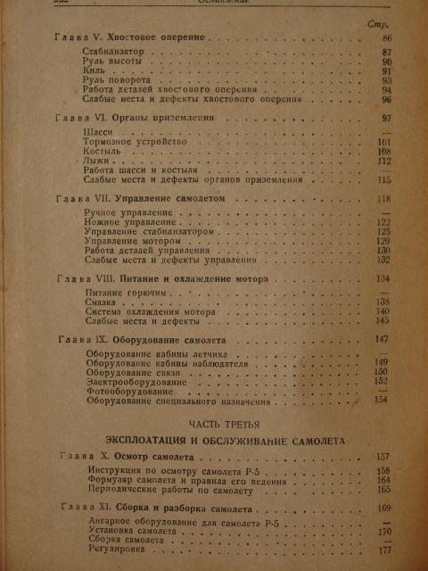 `Самолет Р-5` Д. Лабзин. 1937 Москва