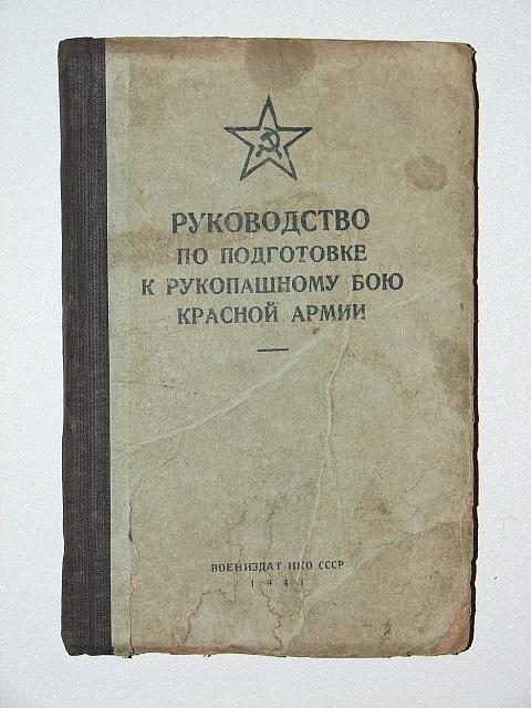`Руководство по подготовке к рукопашному бою Красной армии` . 1941г. Москва
