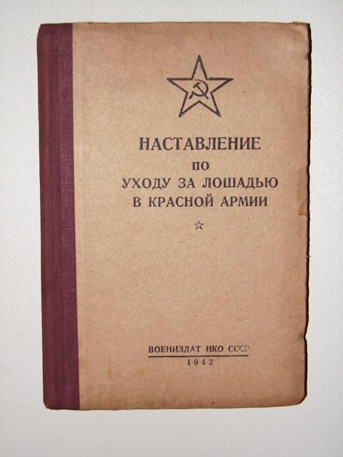 `Наставление по уходу за  лошадью в Красной Армии` . 1942г. Москва