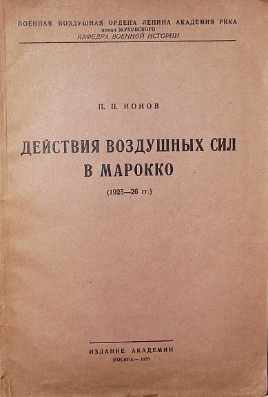 `Действия воздушных сил в Марроко (1925-26гг.)` П.П. Ионов. 1935г. Москва