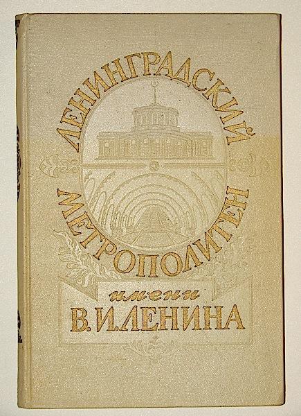 Ленинградский метрополитен им в и