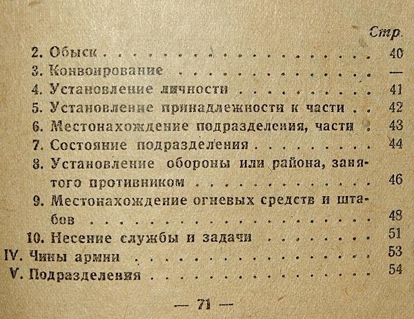 Русско Английский Военный Словарь