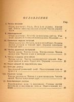 `Чистка и уход за автомобилем` Г. А Долматовский Г.С. Смирнов. 1933 Москва