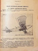 `Техническое описание Самолета Р-5` . 1932 г. Москва