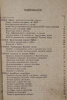 `Военное дело для школ среднего звена народного образования` А. Новиков. 1931г. Москва