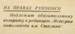 `АМО в 1921-24 годы ( IV часть истории автозавода им. Сталина)` М. Симхович. 1924г. Москва