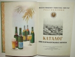 `Пиво и безалкогольные напитки` Каталог. 1957 г. Москва