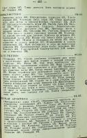 `Атлетические игры. Справочник для инструкторов и участников.` . 1922 г. Нью-Йорк
