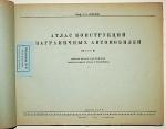 `Атлас конструкций заграничных автомобилей` Г.В. Зимелев. 1941 г. Москва-Ленинград