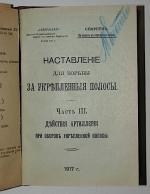 `Наставление для борьбы за укреплённые полосы` . 1917 г. С.-Петербург