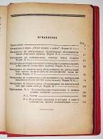 `Сборник инструкций по техническому обслуживанию самолёта АНТ- 9 с 2 М-17` . 1936г. Москва