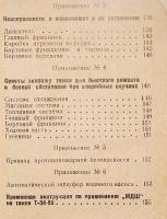`Памятка водителю танка Т-34-85` . 1945г. б.м.