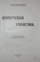 `Коммерческая арифметика. Коммерческие вычисления.` П.М. Гончаров Р.Я. Вейцман. 1910, 1924гг.. Москва. С.-Петербург