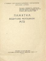 `Памятка водителю мотоцикла М-72` . 1942 г. б.м.