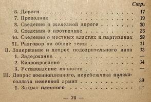 `Два военных разговорника- допросника. Краткий русско-польский и русско-чешский разговорники.` . 1944 г. Москва
