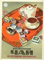 `Чай. Каталог.` . 1956г. Москва.