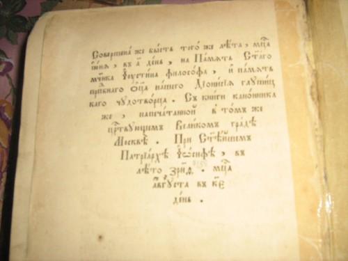 `Канонник` . 1759 печатана 9 теснением в граде Москве