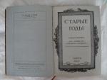 `Полный комплект журнала Старые годы 1907-1917` . Санкт-Петербург
