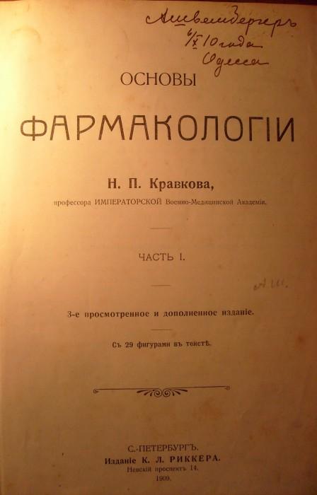 `Основы фармакологии` Н.П.Кравков. 1909г. С.Петербург