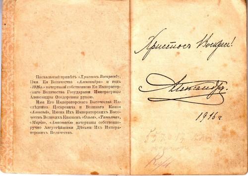 `Пасха 1916 год` . 1916 год Москва