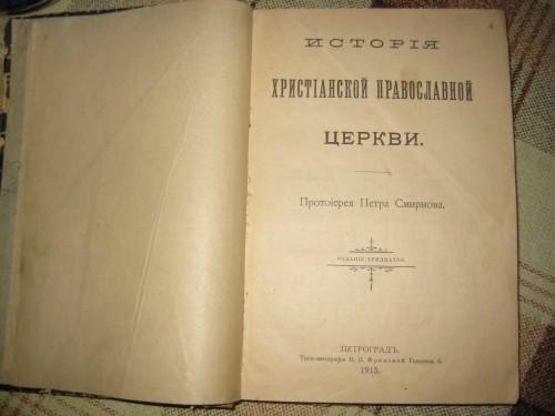 `История христианской правосл. церкви .` ,,,,,,,. Петроград  1915 г.