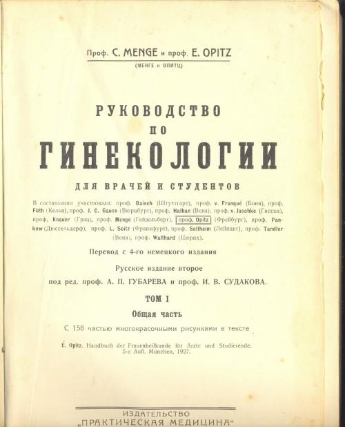 `Руководство по гинекологии` Менге и Опитц. 1928-29гг