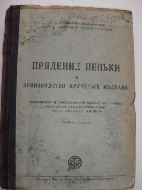 `Прядение из пеньки и производство крученых изделий` Ф.Е. Крашенинников. Москва,  1929 г.