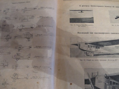 `Красный воздушный флот1917-1922г(журнал)` . нет