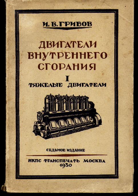 `Двигатели внутреннего сгорания I тяжелые двигатели` И. В. Грибов. М.: НКПС Транспечать, 1930